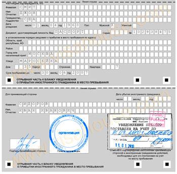 Перерегистрация регистрации иностранного гражданина через мфц